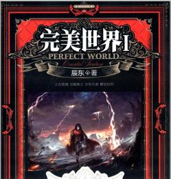 Perfect World - Cover